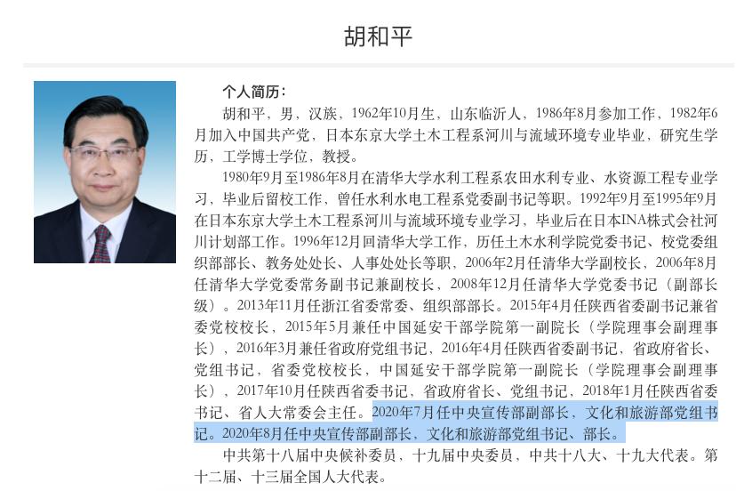 【华信教育资源网】_文旅部部长胡和平已任中宣部副部长