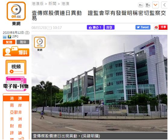 """【sum lee】_""""壹传媒""""股价狂涨与台资有关?香港证监会提醒股民谨慎买卖"""