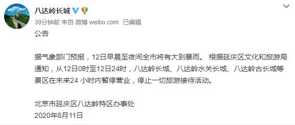 【网络推广工具】_因特大暴雨 八达岭长城、圆明园遗址公园等景区12日关闭