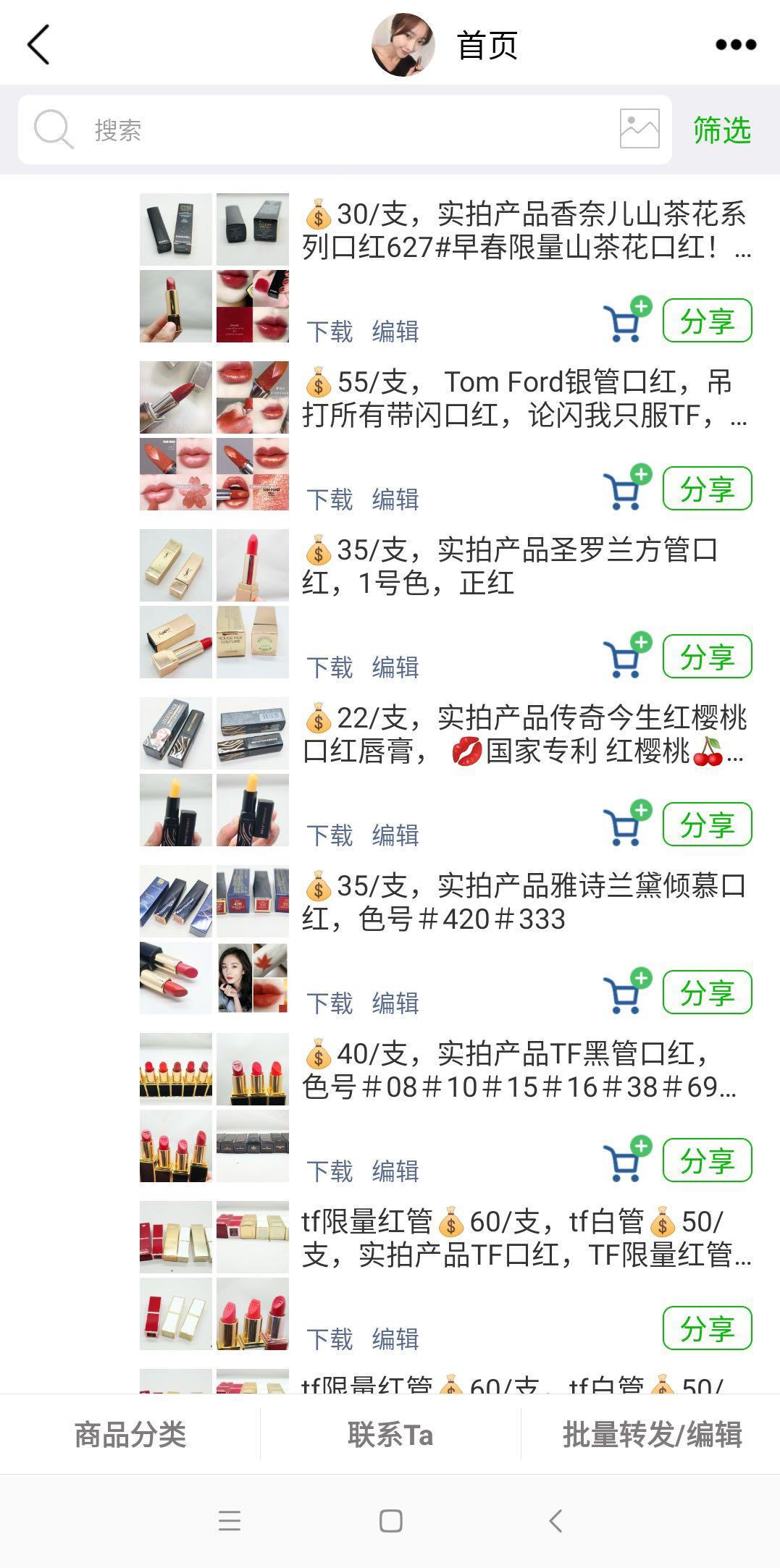 """一名微信昵称为""""美婷美妆""""的微商相册,声称""""货""""来自汕头潮阳区,相册发布有各类低价仿制口红。"""