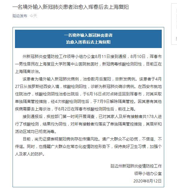 【google关键词排名】_一境外输入确诊患者治愈数月后复阳 目前在上海隔离诊治