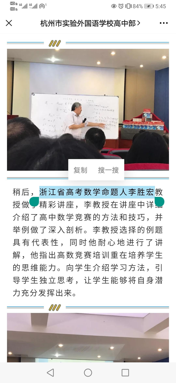 """【保险网络营销】_浙江高考数学命题人被指 """"走穴""""多年 培训机构:不止是老师"""
