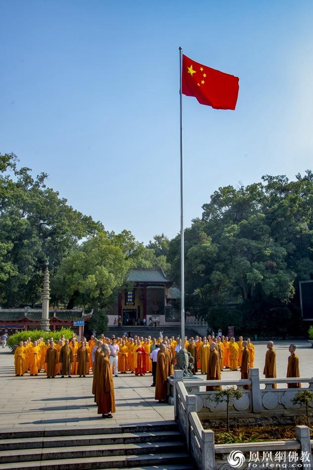 升国旗(图片来源:凤凰网佛教 摄影:广东佛学院曹溪学院)