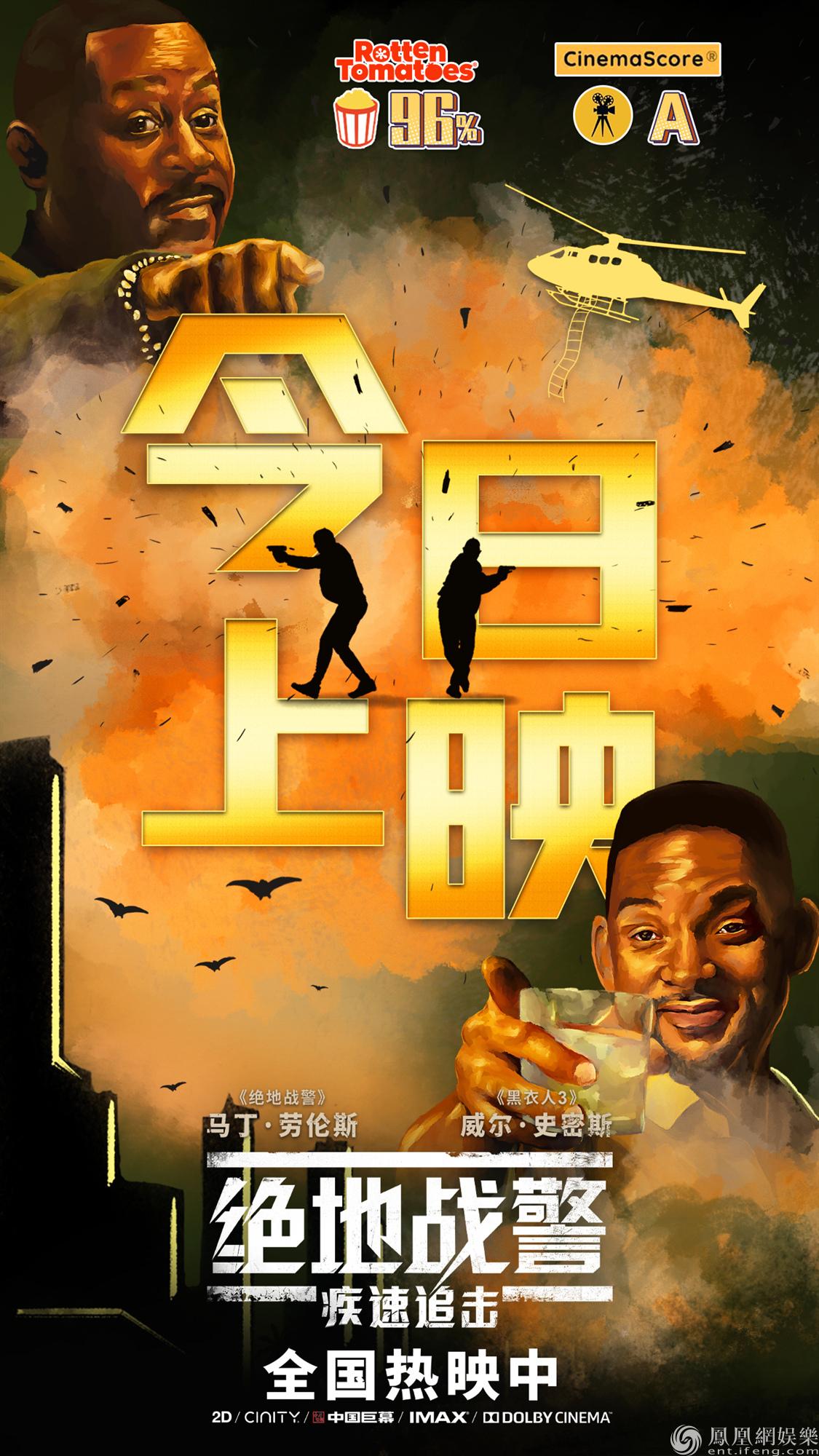 电影《绝地战警:疾速追击》海报