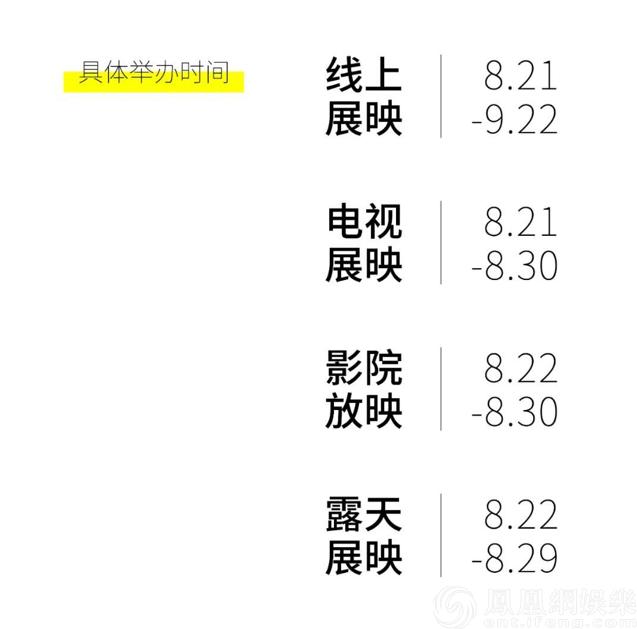 """北影节展映活动来袭四大展映单元""""线上线下""""创新结合"""