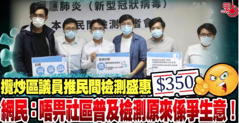 """""""搅炒派""""推出所谓""""民间检测"""",收费350港元。图源:香港点新闻"""