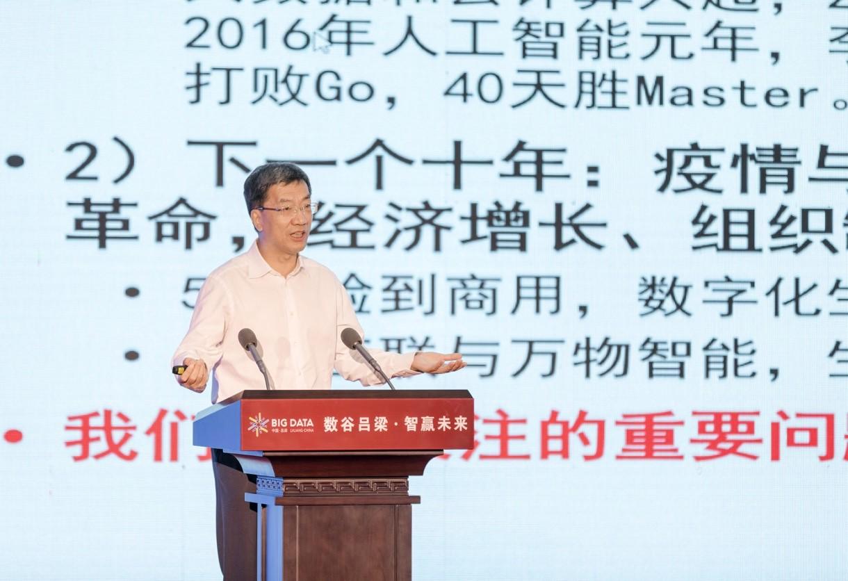图为怀进鹏书记作《大数据与数字经济:创新与变革》主旨演讲