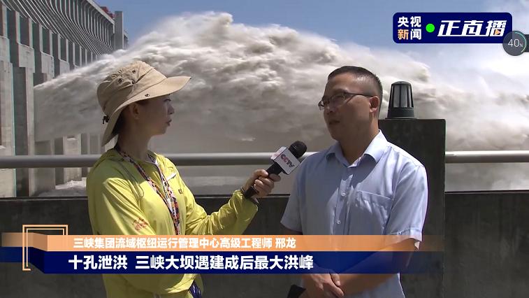 三峡大坝遇建成后最大洪峰 十孔泄洪