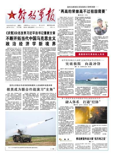 """突破极限!中国海军拓展""""欧洲野牛""""作战使用边界"""
