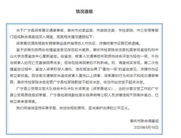 【信封交易】_三问交警队长之子酒驾逃逸案:酒驾罪名是可以用权力抹去的吗?