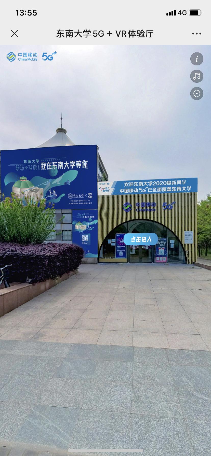 方寸之间别有洞天 江苏首个5G+VR沉浸式校园体验厅上线