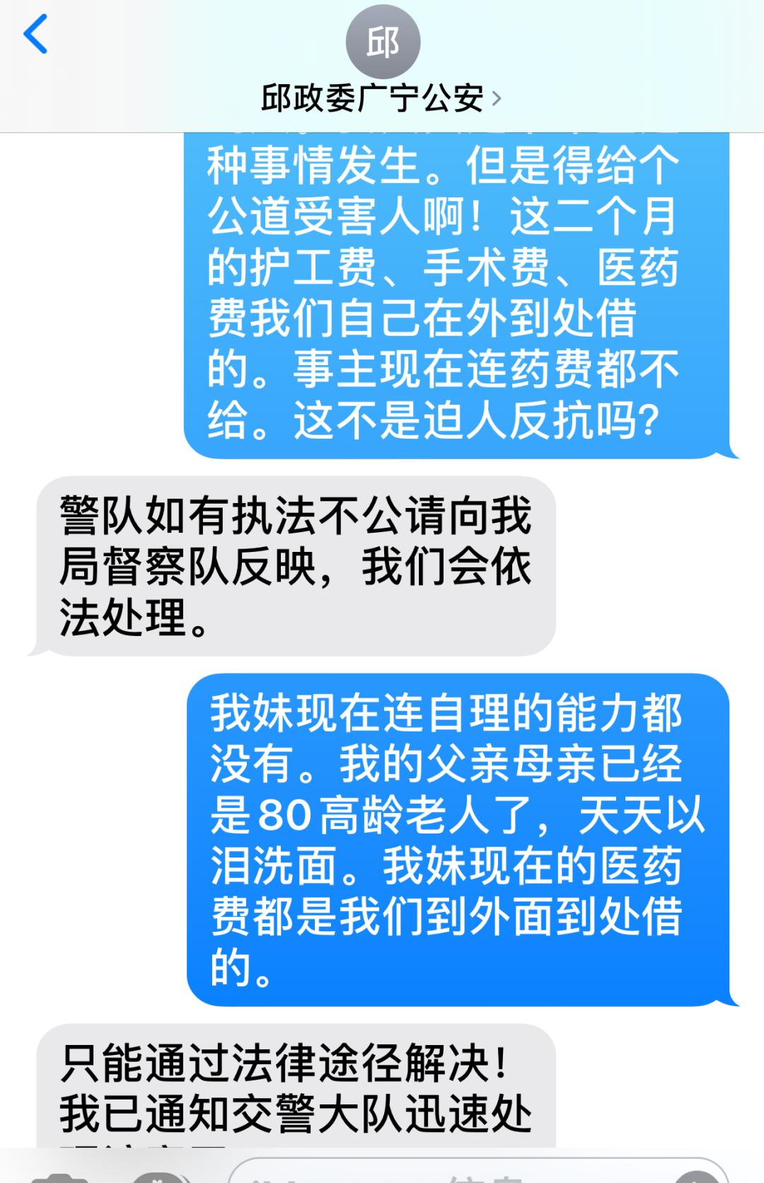 (图说:此次被立案审查调查的广宁县公安局原政委邱某智与陈敏菁短信记录截图)