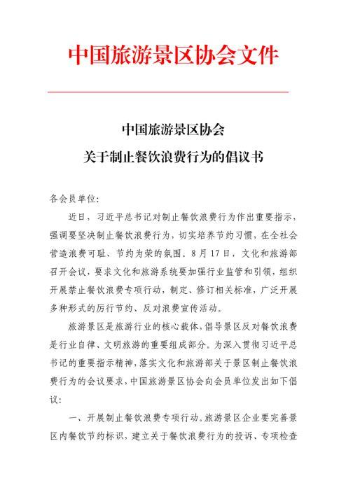 中国旅游景区协会:倡导菜单注明分量和建议消费人数