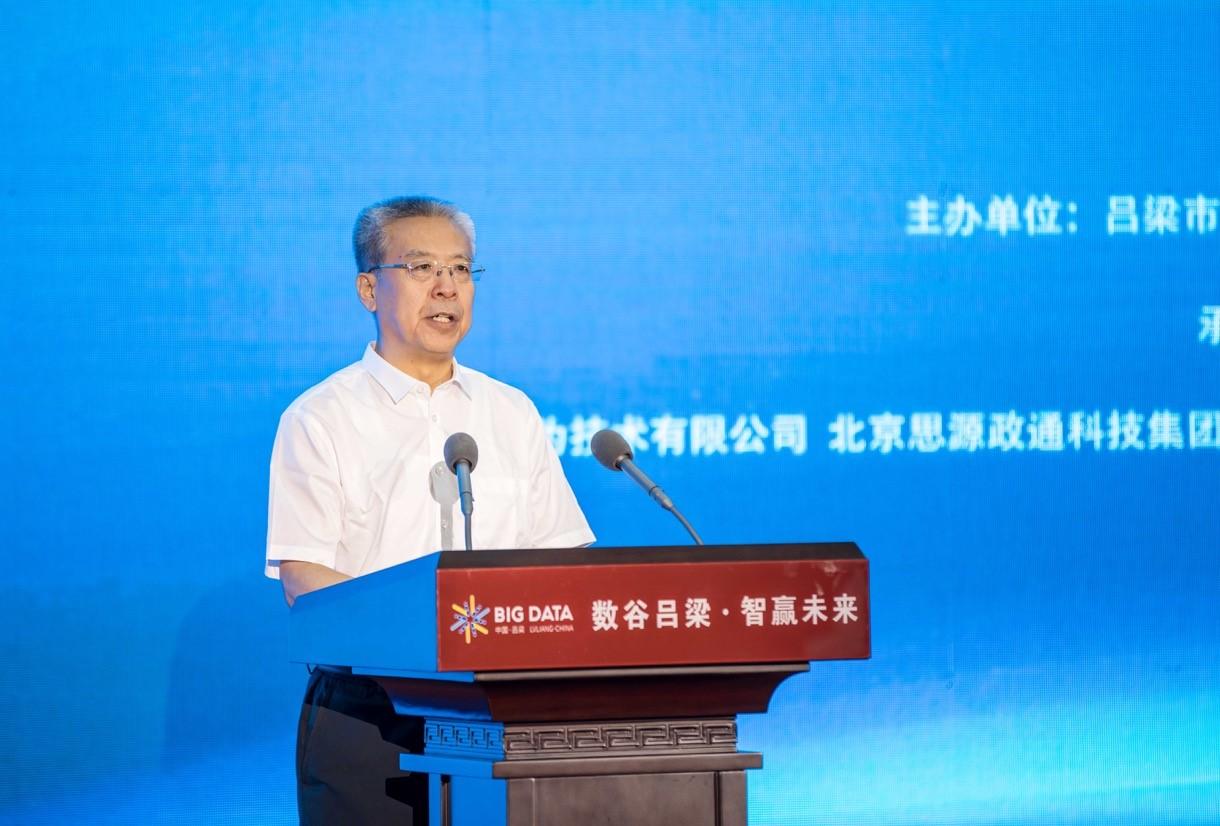 图为山西省政协副主席、吕梁市委书记李正印致辞
