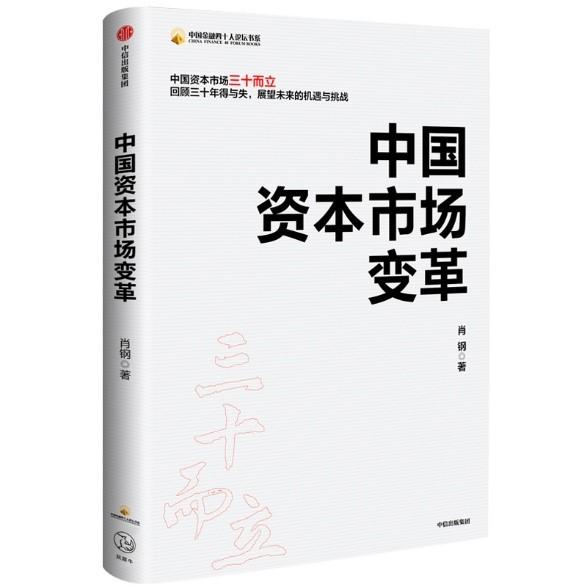 肖钢设想中国资本市场的未来:将成为全球人民币资产配置中心