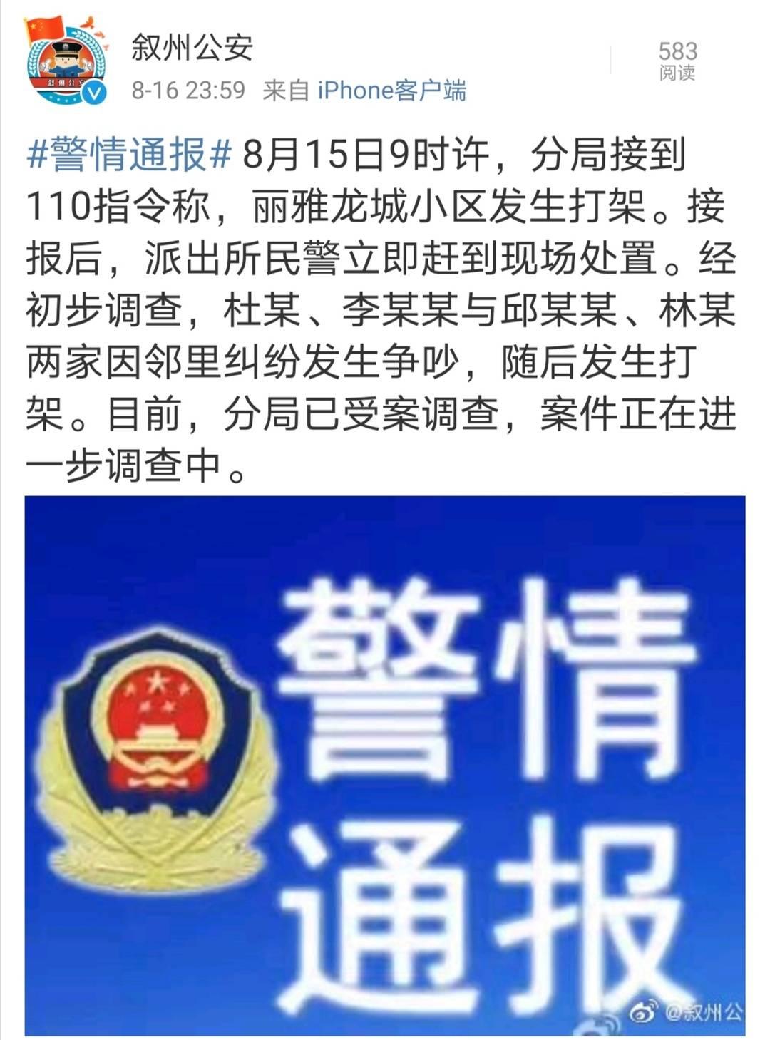 【百度排名点击器】_四川一男子发文称被副局长锁在家中殴打10多分钟 警方回应