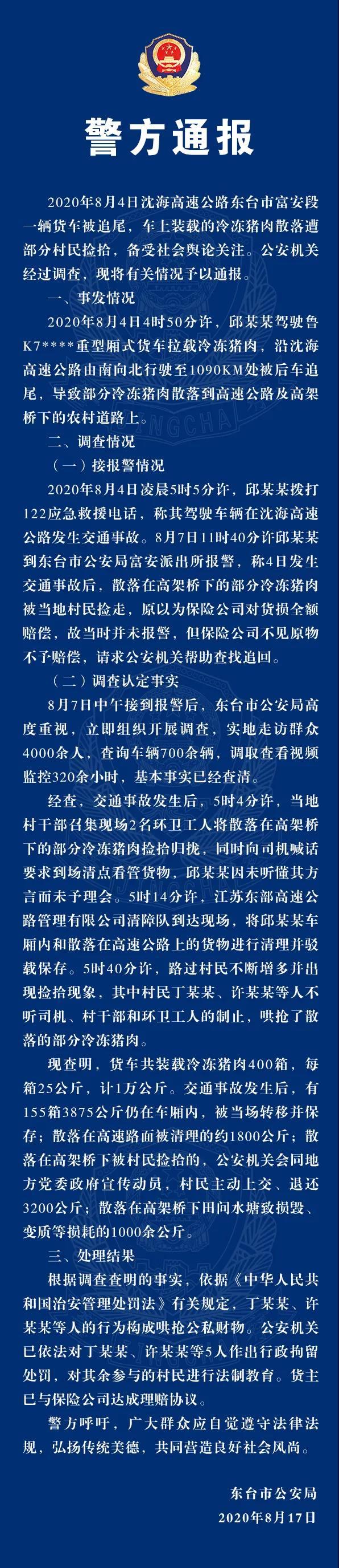 """江苏东台警方通报""""交通事故后猪肉遭哄抢"""":5人被行拘"""