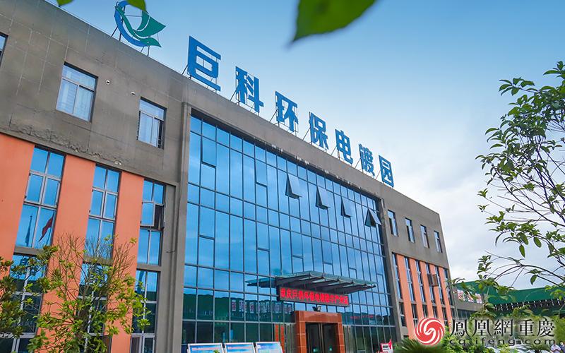 潼南高新区建立了全国首个电镀全产业链环保园区——巨科环保电镀工业园。