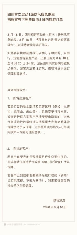 四川首次启动I级防汛应急响应,携程宣布可免费取消8日内旅游订单