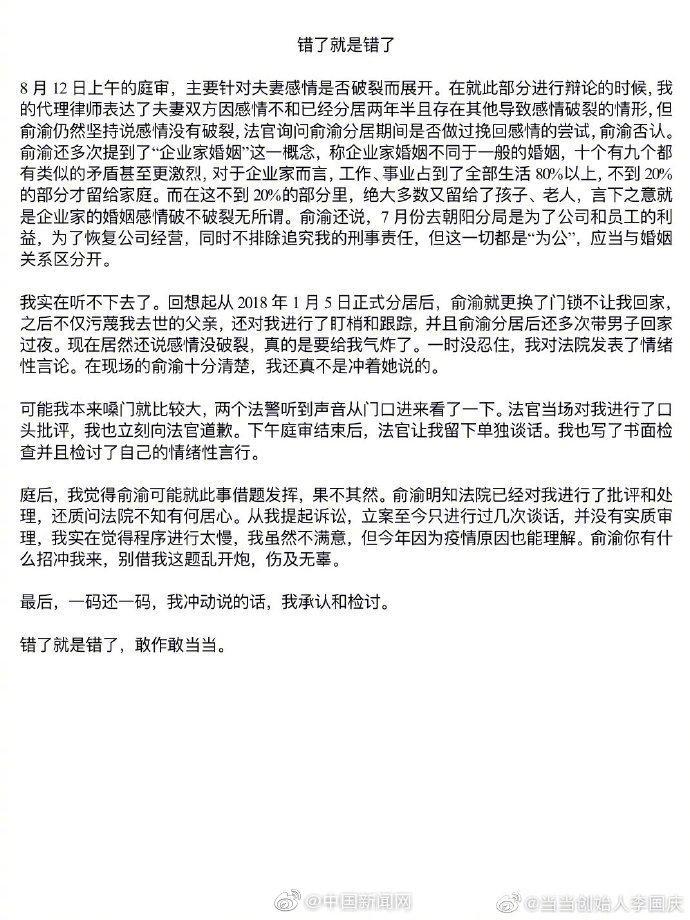 【香港澳门回归时间】_李国庆回应威胁杀妻:俞渝借题发挥,分居后她多次带男子回家过夜