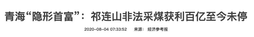 """【寇玉磊】_青海""""隐形首富""""曝光后,代省长开会:以壮士断腕的决心整治"""