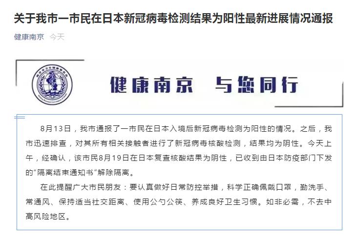 【健康网站排名】_南京一市民在日本核酸检测阳性 复查为阴性已解除隔离