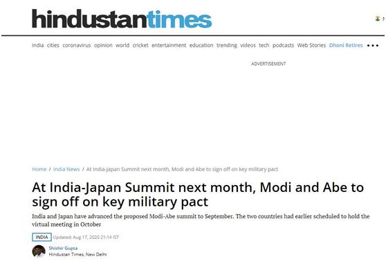 《印度斯坦时报》:在下个月的印日领导人峰会上,莫迪和安倍将签署重要军事协议