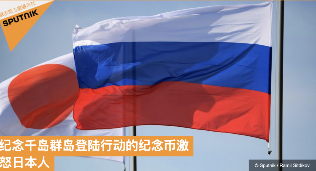【杭州快猫网址招聘】_俄罗斯发行新5卢布硬币激怒日本人
