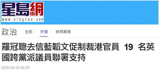 """【网站地图制作】_罗冠聪要求英外交大臣制裁中国内地及香港官员 被骂""""真汉奸"""""""