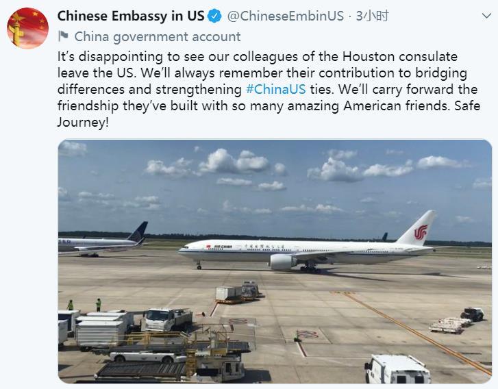【赛雷猴】_中国驻休斯顿总领馆人员离开美国