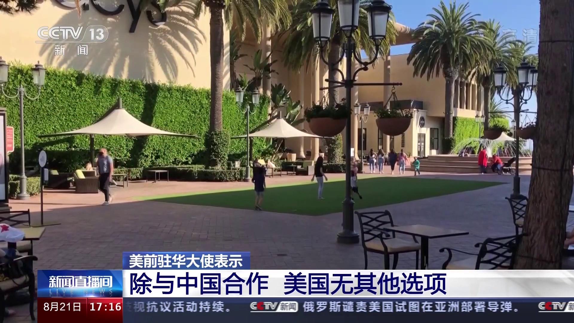 【百度优化大师】_美国前驻华大使:中国发展不可能阻止 除了合作美国无其他选项