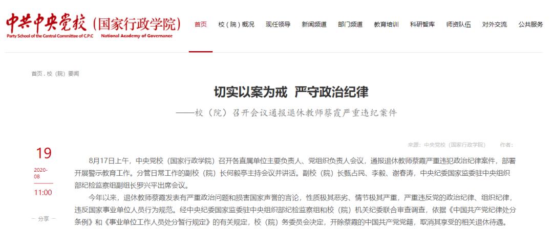 胡锡进:退休教授蔡霞在中美冲突的大背景下选择背叛,没有理由可以辩解