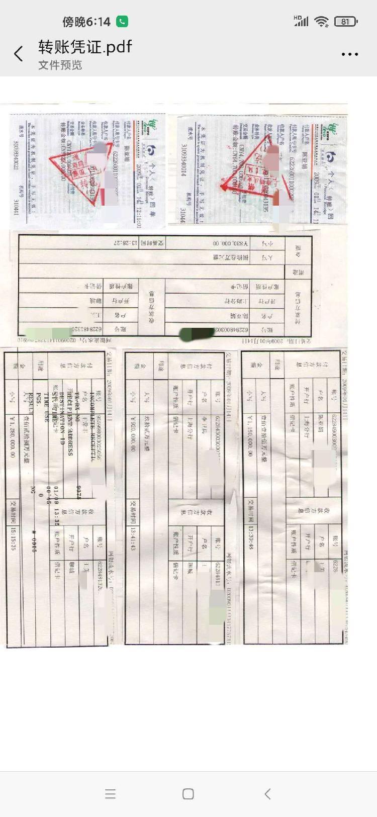 """【丰城网络】_妻子申请国家赔偿 丈夫沉寂9年的非法传销案被重新""""激活"""""""