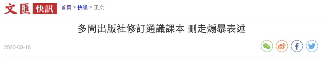 【网络推广策划书】_改了!香港多本通识教材作出修订,删除煽暴等表述