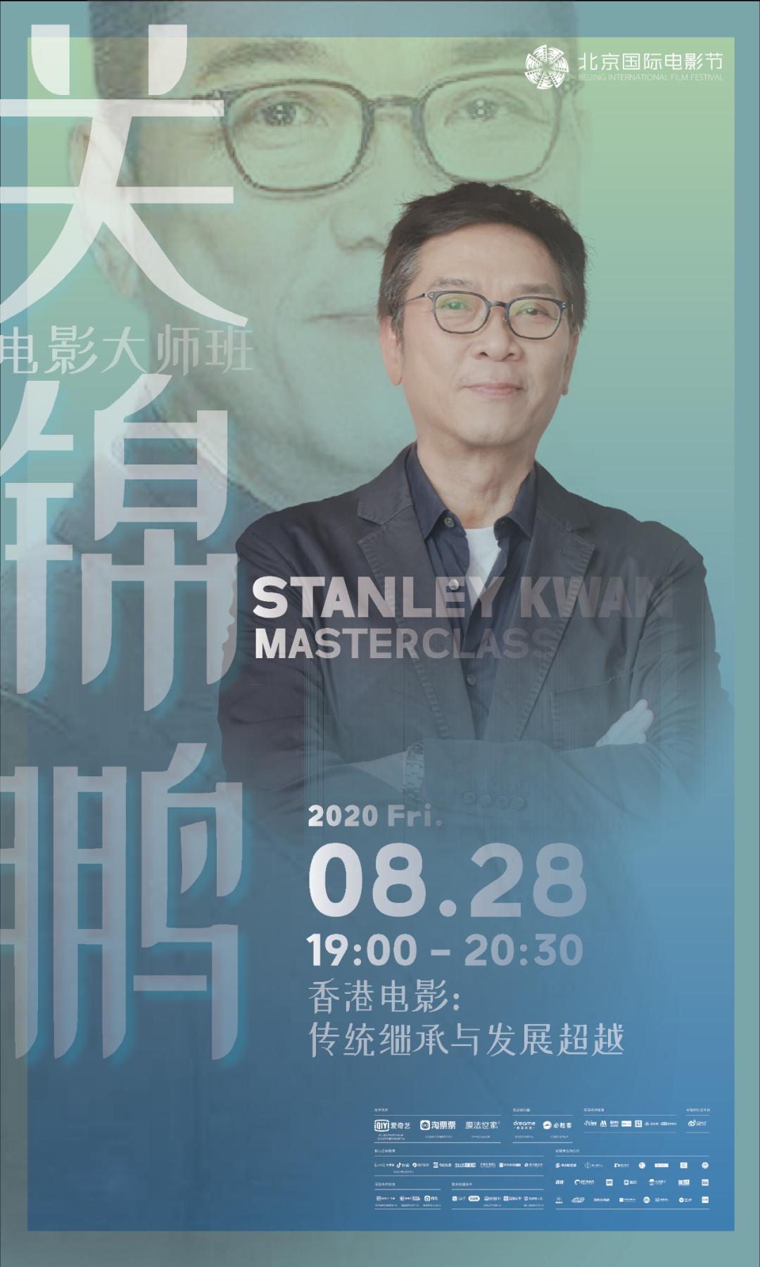 李安来了!北京国际电影节电影大师班,他将率先开讲