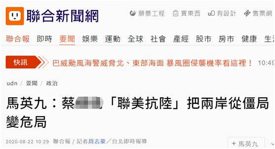 【亚洲天堂入门教程】_马英九:蔡英文选择错误路线,轻率将台湾推向战争边缘