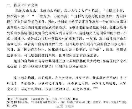 【什么叫权重】_杭州高校教师论文被指抄袭豆瓣,事发后到当事人单位求饶