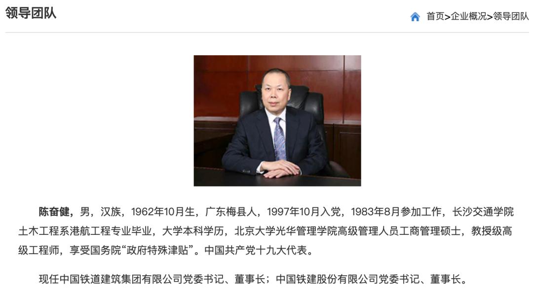 ▲中国铁建官网领导团队栏目中对陈奋健的介绍
