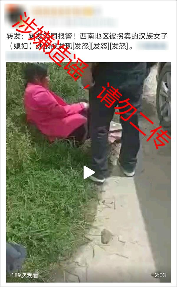"""【淮南赛雷猴】_""""被拐卖的汉族媳妇逃跑被发现""""视频热传,官方回应"""