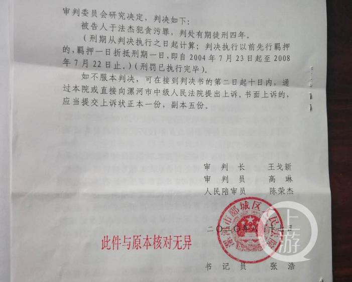 """【快猫网址查询】_""""贪污未遂局长获刑4年""""法院维持原判 本人:没查到我贪一毛钱"""