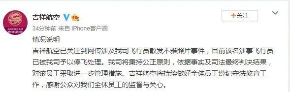 """吉祥航空回应""""网传飞行员散发不雅照片事件"""""""