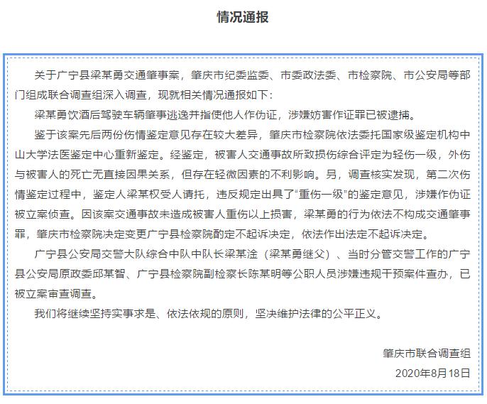 【香港和澳门回归时间】_广东交警队长之子酒驾逃逸案续:儿子被批捕继父被立案 仍有两个疑问