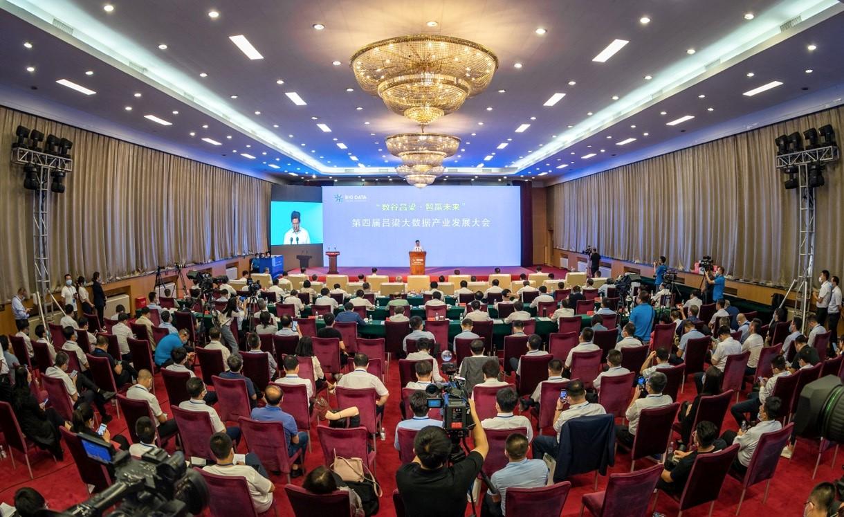 图为第四届吕梁大数据产业发展大会现场