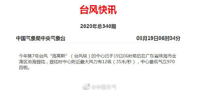 """【google关键词排名】_台风""""海高斯""""以巅峰状态登陆珠海 粤西等地将遭狂风暴雨"""