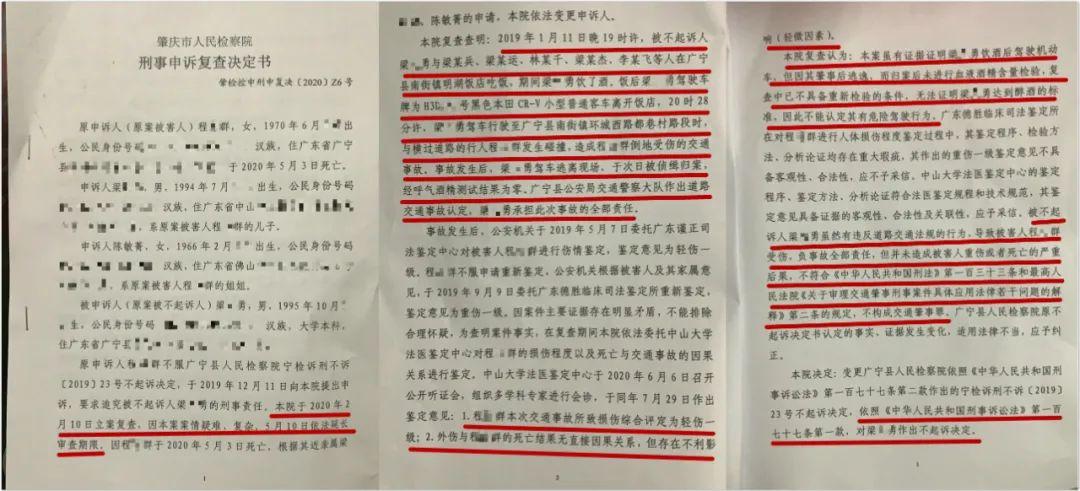 (图说:肇庆市人民检察院出具的刑事申诉复查决定书全文)