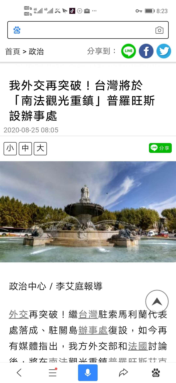 """【canonical】_台湾将在法国普罗旺斯设""""办事处"""" 台媒惊呼""""外交""""再突破"""