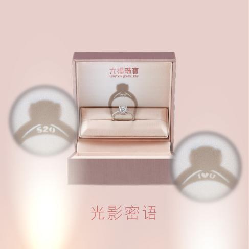 六福珠宝Love Forever爱恒久系列18K金情侣挂坠/串饰及礼盒套装