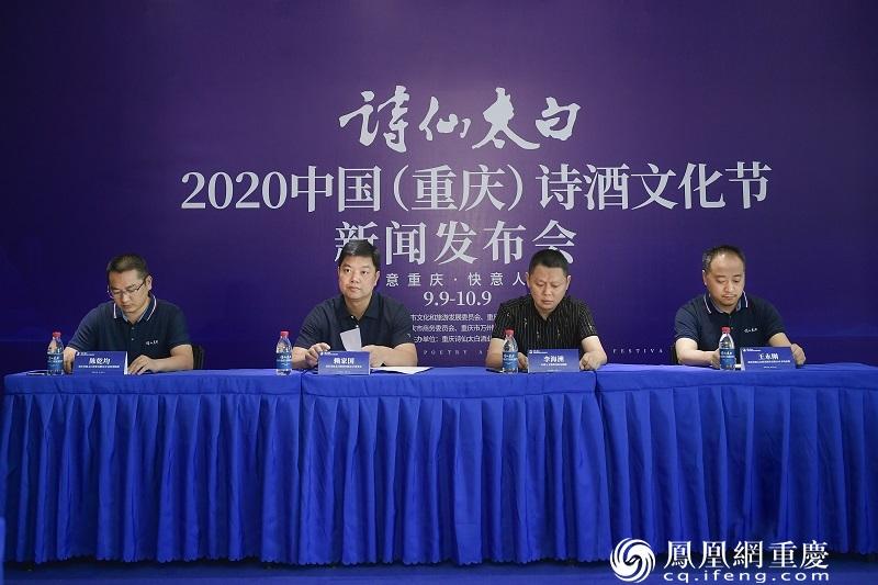 """8月27日,""""诗仙太白·2020年中国(重庆)诗酒文化节""""新闻发布会在渝举行。"""