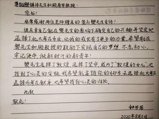 钟芳蓉给樊锦诗的回信。