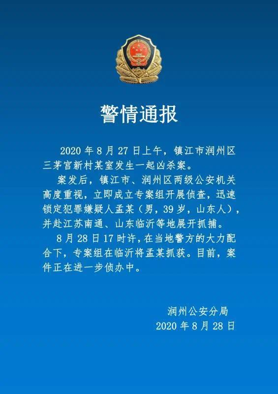 【啤儿茶爽】_江苏镇江10岁男孩家中遇害,嫌疑人在山东落网